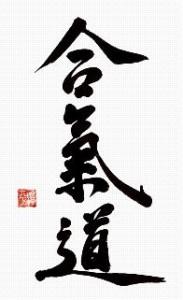 Aikido la roche sur yon Club