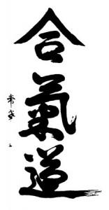 calligraphie aikido 2
