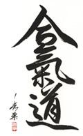 calligraphie aikido 3